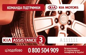 Програма KIA Assistance* – завжди допомога